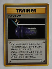 JAPANESE KUCHIBA CITY GYM DECK Defender TRAINER CARD