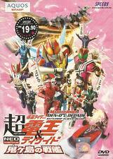 Masked Rider Den-O & Decade Battleship In Devil Island DVD + EXTRA DVD