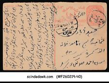 HYDERABAD STATE - 8pies THE NIZAM'S GOVERNMENT POSTCARD - USED