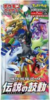 "(1pack) Pokemon Card Game  ""Legendary Heartbeat"" JAPANESE (7 Cards Included)"