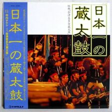 Japanese No.1 Kuradaiko LP OBI Japan Taiko Wadaiko Percussion Drum Experimental