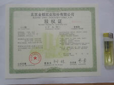 China stock-Beijing Jindu Industry Co.,Ltd.share-1993