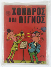 Vintage 60's Greek LAUREL and HARDY Rare Edition Comics Book Volume #8 Sealed !!