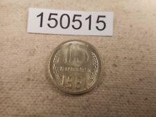 1961 Russia CCCP Soviet Union 15 Kopeks - Nice Unslabbed Raw Coin - # 150515