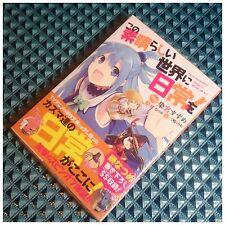 KonoSuba Kono Subarashii Sekai ni NICHI-JO wo! Comic Manga + Illustration Card