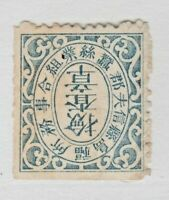 Japan fiscal revenue Stamp 12-2
