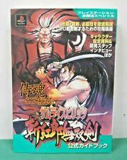 PS -- Samurai Spirits Zankurou Musouken Official Guide Book -- JAPAN Book. 16765