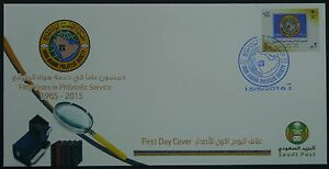 Saudi Arabia 50th Anniversary of Saudi Arabian Philatelic Society 2016 FDC