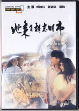 Vietnamese Lady (HK 1992) DVD TAIWAN ENGLISH SUBS