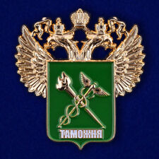 "Russian AWARD ORDER МЕДАЛЬ - Badge ""Custom"""