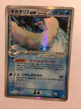 Pokemon Card / Carte Altaria EX Rare Holo 019/068