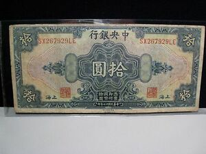 1928 Central Bank of China - Shanghai National Currency $10 Note