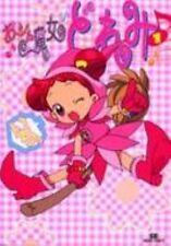 Ojamajo Magical Doremi #1 Full Color Manga Japanese