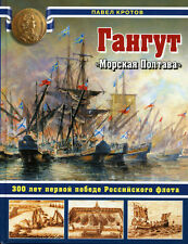 Battle of Gangut / Hanko in 1714 - its history and campaign # BOOK IN RUSSIAN #