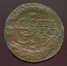 Russia 1762 5 Kopecks error, Two dates, double struck, 4 eagle heads obv