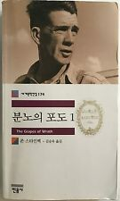 The Grapes of Wrath (Korean Edition) : Volume 1