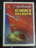 1961 RUSSIA USSR Postal Stationery Picture Postcard Cover Space Rockets