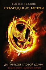 The Hunger Games by Suzanne Collins Сьюзен Коллинз Голодные игры Russian NEW