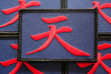 "Kanji ""TEN"" patch meaning Sky or Heaven inspired by cosplay Akuma Gouki"