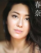 (U) Yabuki Haruna  矢吹春奈 Photo Collection Book Japanese Sexy Actress