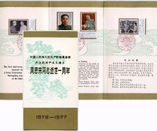 CHINA PRC 1976-77 COMRADE CHOU EN LAI PRESENTATION FOLDER + STAMPS