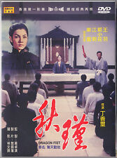 Dragon Fist (驚天動地 / HK 1972) DVD TAIWAN