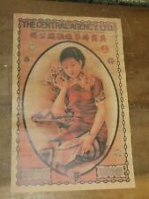 1969 CHINESE ADVERTISING POSTER DECADENT SHANGHAI CENTRAL AGENCY ADVERTISEMENT
