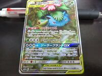 Pokemon card SM11a 066/064 Venusaur & Snivy GX SR Remix Bout Japanese