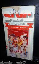 فيلم صراع الزوجات,  دلال عبد العزيز Arabic PAL Lebanese Vintage VHS Tape Film