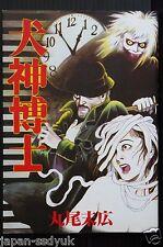 JAPAN Suehiro Maruo manga: Inugami Hakase