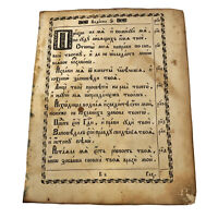 Antique Slavonic Manuscript Leaf From Prayer Book - Ca. 1600-1700's Old Paper A