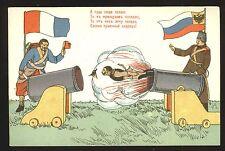 WWI Russian Propaganda:  Segodnyashnii Lubok -style postcard, 1914