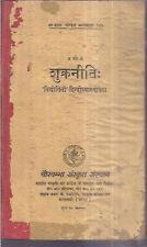 INDIA SANSKRIT TIKA IN HINDI - SUKRANITI OF SRI MAHARSI SUKRACARYA - PAGES 435