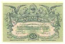 Russia Ukraine & Crimea Odessa 25 Rubles 1917 AU #S337b