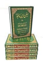 SPECIAL OFFER: Sunan Ibn Majah Arabic / Urdu (5 Volumes - Darussalam) - URDU