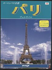 JAPANESE NEW BOOK PARIS VERSAILLES COMPLETE GUIDE TO THE WHOLE CITY MAP ATTACHED