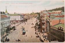 Kiev, Ukraine, vintage postcard