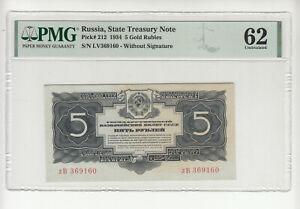 Russia 5 rubles 1934 UNC p212 PMG62 @ low start