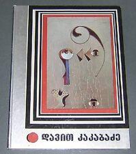 David KAKABADZE Georgian Art Sketches Paintings Sculpture 1983 Color Illus. Book