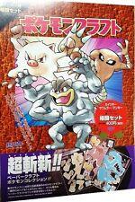 POKEMON Origami Japanese Nintendo 3D Pokemon Figures MACHAMP/HITMONLEE/MANKEY