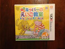Floppy's Phonics (Nintendo 3DS) *JAPANESE* [NTSC-J] RARE