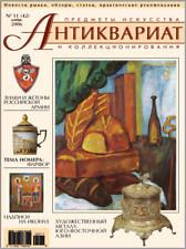 ANTIQUES ARTS & COLLECTIBLES MAGAZINE #42 Nov.2006_ЖУРН.АНТИКВАРИАТ №42 Нояб2006