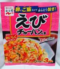 Japanese Shrimp Fried Rice Seasoning Mix 7gx6pcs.(for 6 dishes)  NAGATANIEN