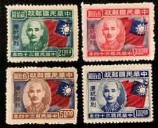 1945 China Stamps SC#611-614 President Chiang Kai-shek Set