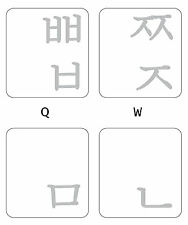 KOREAN KEYBOARD STICKERS WHITE LETTERS TRANSPARENT FOR COMPUTER ONLINE-WELCOME