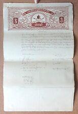 Burma Japanese Occupation 5R stamp paper no wmk used zaz