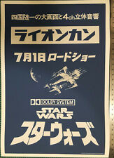 """⭐ULTRA RARE⭐️ Japanese B2 1978 Star Wars A New Hope 20"""" x 28"""" Poster"""
