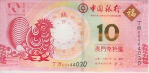 Macao Banknote P120 10 Patacas 2017 Year of the Rooster, UNC