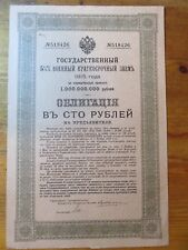 Scripophily 1915 Russian Empire War Bond Certificate 100 Roubles with coupons#