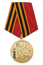 "RUSSIAN MEDAL ""15 YEARS WITHDRAWAL OF SOVIET TROOPS FROM AFGHANISTAN"" #2"